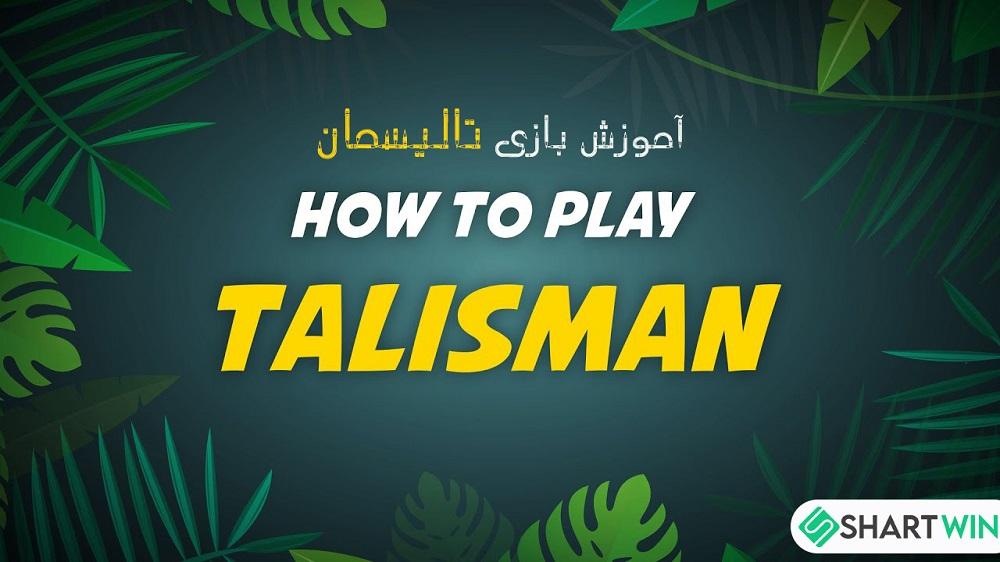 آموزش بازی تالیسمان Talisman