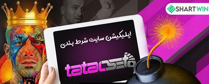 اپلیکیشن tatalbet