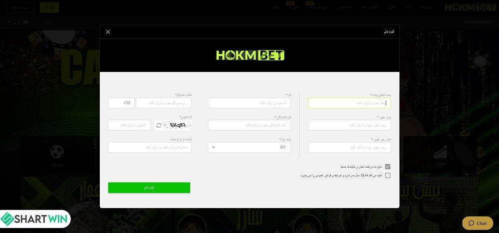 ثبت نام در سایت شرط بندی حکم بت Hokm Bet