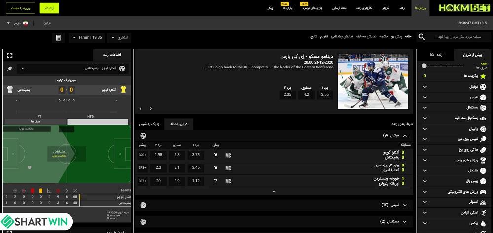 شرط بندی ورزشی سایت حکم بت Hokm Bet