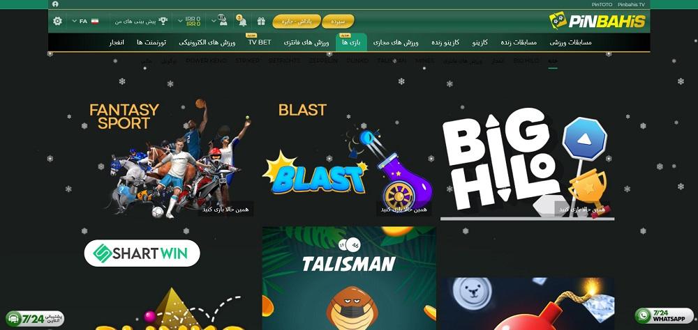 پین باهیس معتبرترین سایت برای بازی بیگ های لو