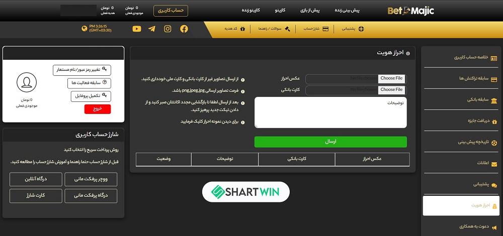 احراز هویت در سایت شرط بندی بت مجیک