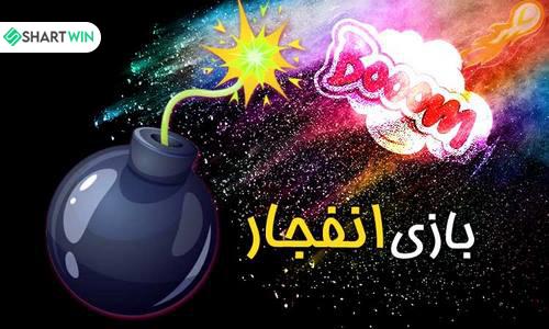 ترفند انفجار