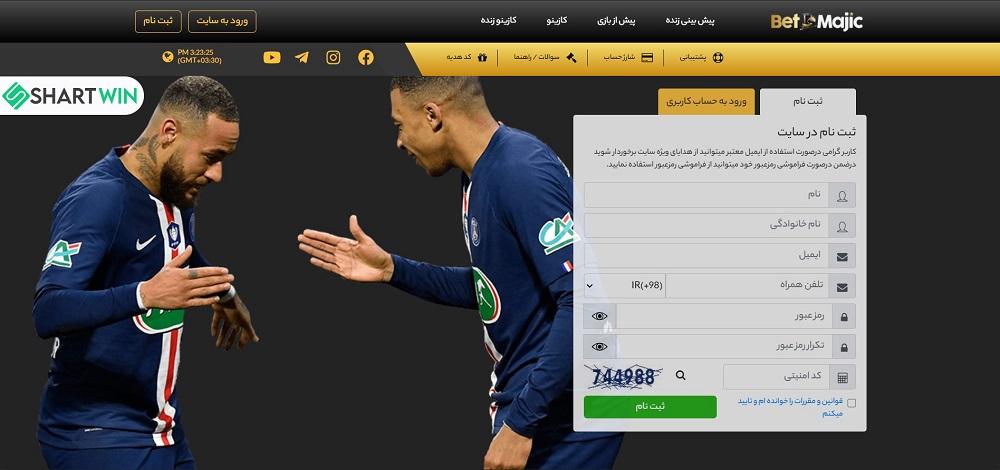 ثبت نام در سایت بت مجیک