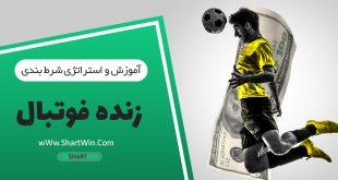 استراتژی شرط بندی زنده فوتبال